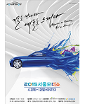 2015 서울모터쇼