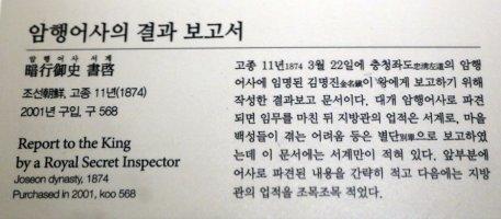 중앙박물관 조선4실 14] 암행어사