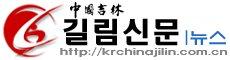 [길림신문]장백현 제4회 장백조선족민속문화관광제
